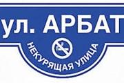 На Арбате появились информационные листы. // mk.ru