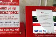 """Некоторые билеты """"Аэроэкспресса"""" подорожали. // Travel.ru"""