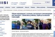 У финской полиции появилась русскоязычная страница в сети. // poliisi.fi