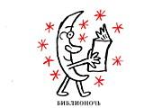 Музеи и библиотеки будут открыты всю ночь. // biblionoch.ru