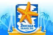 "У премии ""Звезда Travel.ru"" - 20 новых лауреатов"