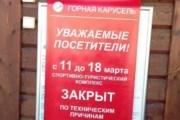 """Горная карусель"" закрыта // Travel.ru"