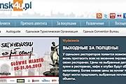 Сайт доступен на русском языке. // gdansk4u.pl