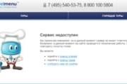 """Сервис недоступен"" // travelmenu.ru"