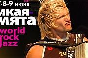 Фестиваль соберет музыкантов со всего мира. // mintmusic.ru
