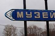 Найти музеи в Подмосковье станет проще. // zmeia-goryni4na.livejournal.com