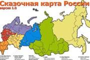 Сказочные места России объединяет особая карта. // Travel.ru