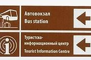 Систему указателей унифицируют. // the-village.ru