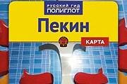 Фрагмент обложки путеводителя // russiangid.ru