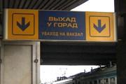 Русского языка на табличках и указателях не будет. // artpolikarpov.ru