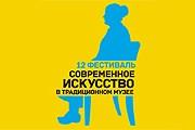 Фестиваль продлится месяц. // proartefestival.ru