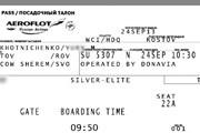"Фрагмент нового вида посадочного талона ""Аэрофлота"" // Travel.ru"