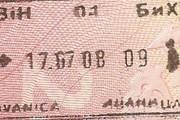 Пограничный штамп Боснии и Герцеговины // Travel.ru