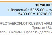"""""""Аэрофлот"""" начал указывать цены со сборами. // Travel.ru"""