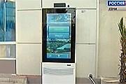 Сенсорные табло помогут туристам сориентироваться в Сочи. // vesti-sochi.tv
