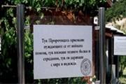 Дом Ванги откроется в мае. // newsbg.ru