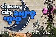 Cinema City стал крупнейшим развлекательным центром Иерусалима. // rjstreets.com