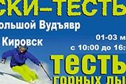 Лыжников ждут в майские праздники. // girvas.ru