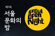 Сеульские музеи подготовили программу на Ночи культуры. // seoulopenweek.com