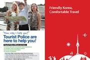 Путешествовать по Корее безопасно. // visitkorea.or.kr