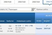 """Страница бронирования сайта """"Аэрофлота"""" // Travel.ru"""
