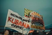 Kubana ждет гостей.  // kubana.com