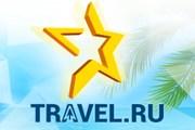 """Некоммерческая премия """"Звезда Travel.ru"""" проводилась в двенадцатый раз."""