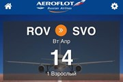 Фрагмент экрана регистрации мобильного приложения // Travel.ru