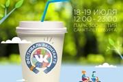 """Первый в истории """"Фестиваль ВКонтакте"""" пройдет с 18 по 19 июля. // radiorecord.ru"""