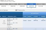 Билеты доступны из Сочи по высокой цене // Travel.ru