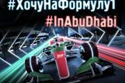 "За удачную фотографию - поездка в Абу-Даби на гонку ""Формулы-1"". // abu-dhabi-fest.ru"