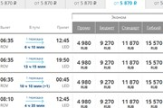 Экран выбора рейсов на сайте UTair // Travel.ru