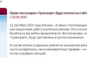 Фрагмент страницы сайта с правленным заявлением // Travel.ru