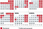 Утвержден календарь праздников на следующий год.