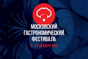 Сет-меню в ресторанах стоит до 1500 рублей.