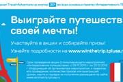 Акция продлится до 9 декабря. // winthetrip.tplusa.ru