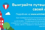 Выиграть путешествие может каждый! // winthetrip.tplusa.ru