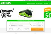 Русская версия сайта Flixbus // Travel.ru