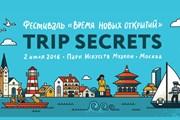 Фестиваль будет интересен туристам всех возрастов. // tripsecrets.ru