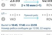 Фрагмент страницы бронирования сайта UTair // Юрий Плохотниченко