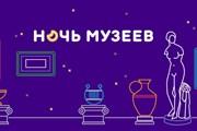 В Ночи музеев участвуют тысячи российских учреждений культуры.