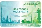 """Карта """"Подорожник + Тройка"""" // metro.spb.ru"""