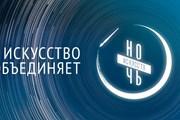 День народного единства завершается Ночью искусств. // culture.ru