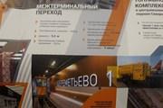 Фрагмент нового буклета Шереметьево // Юрий Плохотниченко