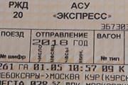 Фрагмент билета РЖД // Юрий Плохотниченко