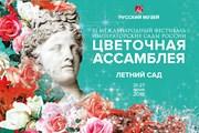 В Летнем саду пройдет цветочный фестиваль. // igardens.ru
