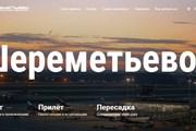 Стартовая страница нового сайта Шереметьево // svo.aero
