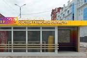 В городе планируют открыть еще два туристических инфоцентра. // btula.ru