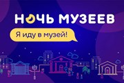 18 мая - Ночь музеев в России